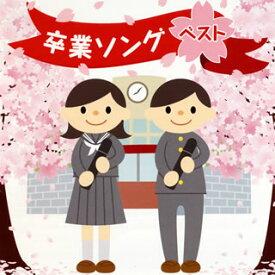 【国内盤CD】決定盤!!「卒業ソング」ベスト