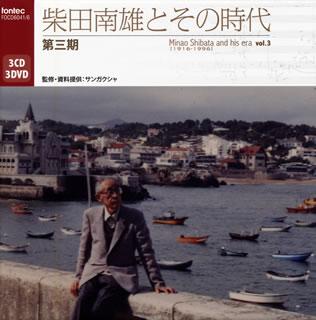 【送料無料】柴田南雄とその時代 第三期 若杉弘 / 東京都so. 他 [CD+DVD][6枚組]
