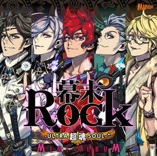 【メール便送料無料】「幕末Rock超魂(ウルトラソウル)」ミニアルバム[CD]