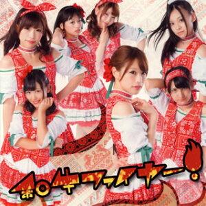 【国内盤CD】とちおとめ25 / 和牛ファイヤー!(type 和) [CD+DVD][2枚組][初回出荷限定盤]