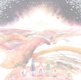 【国内盤CD】「結城友奈は勇者である」オリジナルサウンドトラック / 岡部啓一・MONACA