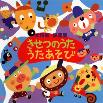 Kindergarten, nursery school - きせつのうた, うたあそび ... [CD] [Class two pieces]