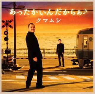 【メール便送料無料】クマムシ / あったかいんだからぁ♪ [CD+DVD][2枚組][初回出荷限定盤(初回限定盤)]