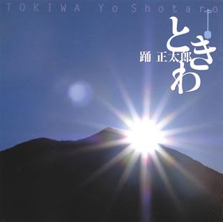【メール便送料無料】踊正太郎 / ときわ[CD]