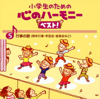 The harmony best of the heart for primary schoolchildren (5) The song of (including an anniversary event, a school arts festival, the concert) of the event [CD]!