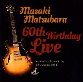 【国内盤CD】【ネコポス送料無料】松原正樹 / 60th Birthday Live[2枚組]
