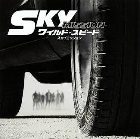 【国内盤CD】「ワイルド・スピード スカイミッション」O.S.T.