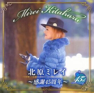 北原mirei/北原mirei~感谢45周年~[CD][2张组]
