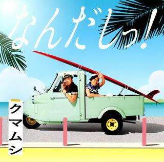 【メール便送料無料】クマムシ / なんだしっ! [CD+DVD][2枚組][初回出荷限定盤]