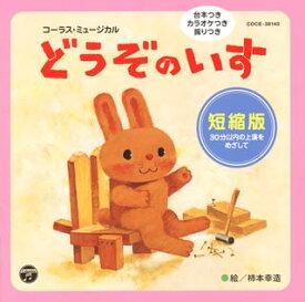 【国内盤CD】音楽劇 コーラス・ミュージカル どうぞのいす 短縮版
