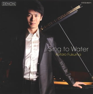 福間洸太朗 (P)[CD] to put it in the water, and to sing