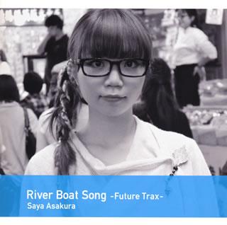 【メール便送料無料】朝倉さや / River Boat Song-Future-Trax-[CD]