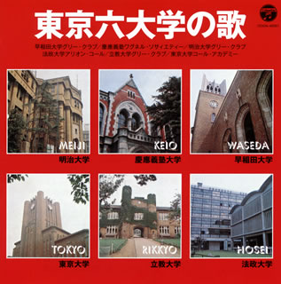 【メール便送料無料】ザ・ベスト 東京六大学の歌[CD]