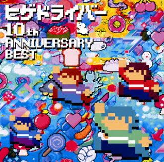 히게드라이바/히게드라이바 10 th Anniversary Best[CD]