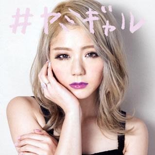 【メール便送料無料】 8utterfly /ヤミギャル[CD]【J2016/4/6発売】
