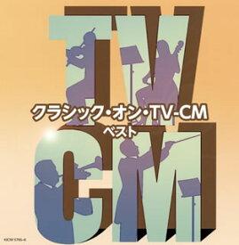 【国内盤CD】クラシック・オン・TV-CM[2枚組]【J2016/5/11発売】