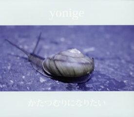【国内盤CD】yonige / かたつむりになりたい【J2016/7/13発売】