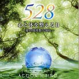 【メール便送料無料】ACOON HIBINO / 心と体を整える2〜愛の周波数528Hz〜[CD]【J2016/7/20発売】