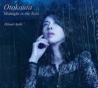 【メール便送料無料】青紀ひかり / Otokouta...Midnight in the Rain[CD]【J2016/11/23発売】