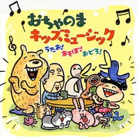 【国内盤CD】おちゃのまキッズミュージック〜うたお!あそぼ!おどろ!〜【J2017/1/11発売】