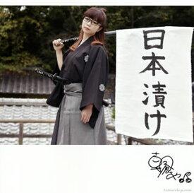 【国内盤CD】朝倉さや / 日本漬け【J2016/12/21発売】