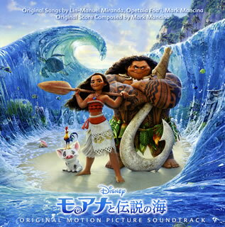 【メール便送料無料】「モアナと伝説の海」オリジナル・サウンドトラック(英語版)[CD]【K2017/2/8発売】