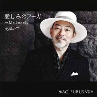 Fugue - Mr.Lonely Iwao Furusawa (VN)[CD] of the taking care of