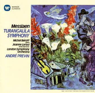메시안:트란가리라 교향곡 프레비[CD][2 매 셋트]