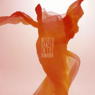 【メール便送料無料】ねごと / DANCER IN THE HANABIRA [CD+DVD][2枚組][初回出荷限定盤]【J2017/6/21発売】