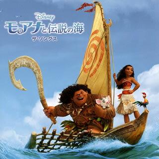 【メール便送料無料】「モアナと伝説の海」ザ・ソングス[CD]【K2017/7/5発売】