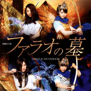 【国内盤CD】演劇女子部「ファラオの墓」オリジナルサウンドトラック / モーニング娘。'17【J2017/7/12発売】