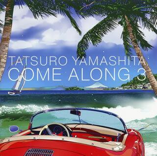 【メール便送料無料】山下達郎 / COME ALONG 3[CD]【J2017/8/2発売】