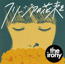【国内盤CD】【ネコポス100円】the irony / フリージアの花束を【J2017/8/23発売】