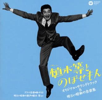 "NHK星期六连续剧""头昏和植木的东西""原始声音卡车&亮的昭和的音乐集[CD][2张组]"