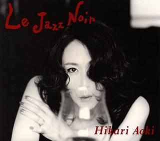 【メール便送料無料】青紀ひかり / Le Jazz Noir[CD]【J2017/12/13発売】