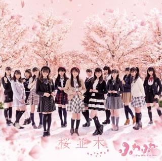 【メール便送料無料】ふわふわ / 桜並木 [CD+BD][2枚組]【J2018/2/14発売】