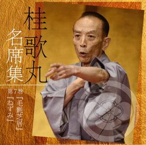 【国内盤CD】桂歌丸 / 桂歌丸 名席集 (7) 毛氈芝居 / ねずみ【J2018/3/7発売】