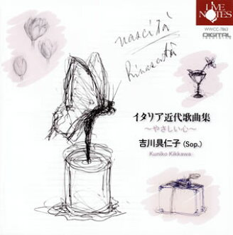 Italian modern liederkranz ... easy heart Kuniko Kikkawa (S) Kozue Tanaka (P)[CD]