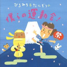 【国内盤CD】ひろみち&たにぞうの 僕らの運動会!【J2018/4/4発売】