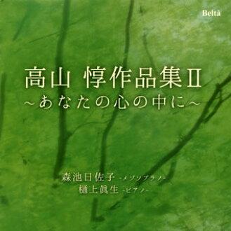 It is Hisako Moriike (MS) 樋上眞生 (P)[CD] in a heart of Atsushi Takayama anthology 2 - you