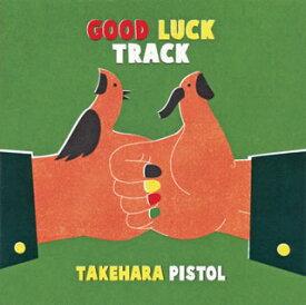 【国内盤CD】竹原ピストル / GOOD LUCK TRACK【J2018/4/4発売】