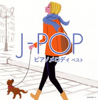 The J-POP piano melody best [CD] [Class two pieces]