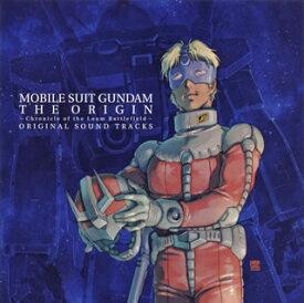 【メール便送料無料】「機動戦士ガンダム THE ORIGIN」5&6 ORIGINAL SOUND TRACKS / 服部〓之[CD]【J2018/5/30発売】