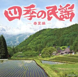 사계의 민요~봄과 여름편~[CD][2 매 셋트]