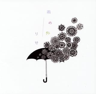 【メール便送料無料】りせ / 雨の外[CD]【J2018/5/23発売】