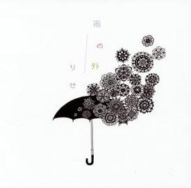 【国内盤CD】りせ / 雨の外【J2018/5/23発売】