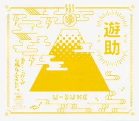 【国内盤CD】【ネコポス送料無料】遊助 / あの・・こっからが山場なんですケド。【J2018/5/30発売】