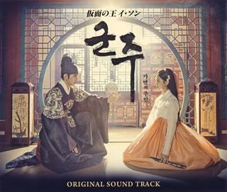 「仮面の王 イ・ソン」オリジナル・サウンドトラック [CD+DVD][3枚組]【K2018/5/23発売】