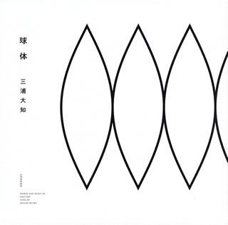 【メール便送料無料】三浦大知 / 球体 [CD+BD][2枚組]【J2018/6/27発売】