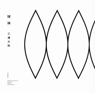 【メール便送料無料】三浦大知 / 球体[CD]【J2018/6/27発売】